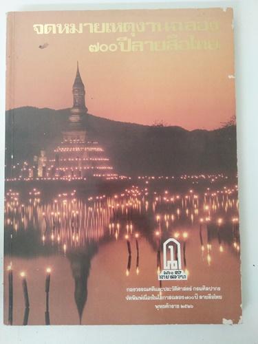 จดหมายเหตุงานฉลอง๗๐๐ปีลายสือไทย