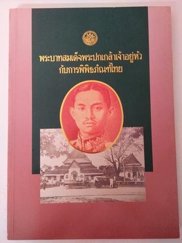 พระบาทสมเด็จพระปกเกล้าเจ้าอยู่หัวกับการพิพิธภัณฑ์ไทย