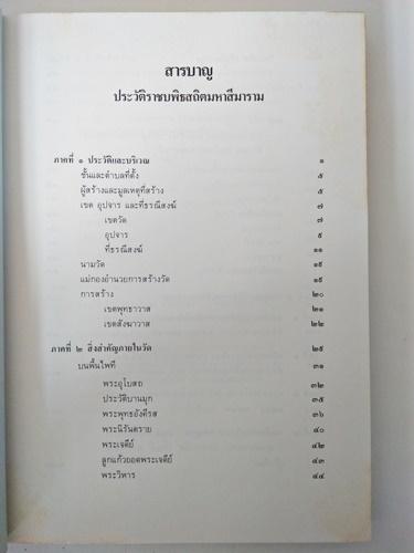 ประวัติ วัดราชบพิธสถิตมหาสีมารามราชวรวิหาร 2