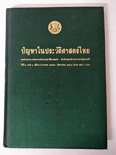 ปัญหาในประวัติศาสตร์ไทย