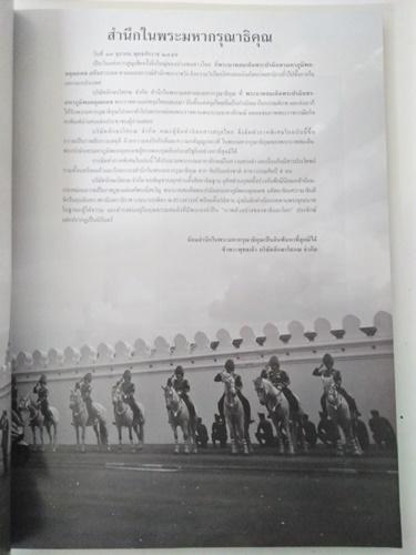 สกุลไทย จารึกไว้ในใจนิรันดร์ รายสัปดาห์ ฉบับที่ 3237 1