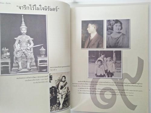 สกุลไทย จารึกไว้ในใจนิรันดร์ รายสัปดาห์ ฉบับที่ 3237 2
