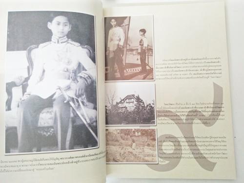 สกุลไทย จารึกไว้ในใจนิรันดร์ รายสัปดาห์ ฉบับที่ 3237 3