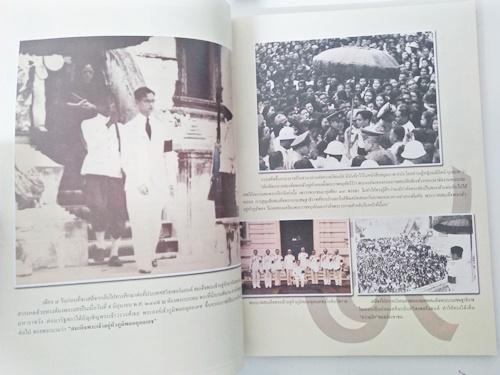 สกุลไทย จารึกไว้ในใจนิรันดร์ รายสัปดาห์ ฉบับที่ 3237 4