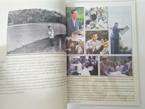 สกุลไทย จารึกไว้ในใจนิรันดร์ รายสัปดาห์ ฉบับที่ 3237 5