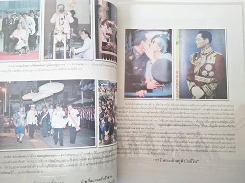 สกุลไทย จารึกไว้ในใจนิรันดร์ รายสัปดาห์ ฉบับที่ 3237 6