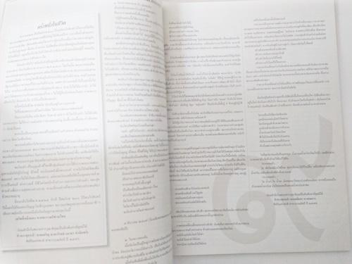 สกุลไทย จารึกไว้ในใจนิรันดร์ รายสัปดาห์ ฉบับที่ 3237 7