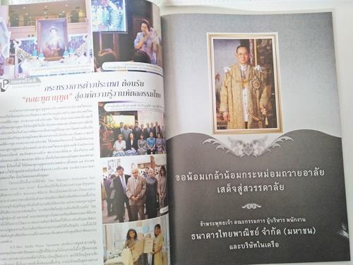 สกุลไทย จารึกไว้ในใจนิรันดร์ รายสัปดาห์ ฉบับที่ 3237 8