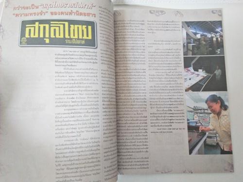 สกุลไทย จารึกไว้ในใจนิรันดร์ รายสัปดาห์ ฉบับที่ 3237 9