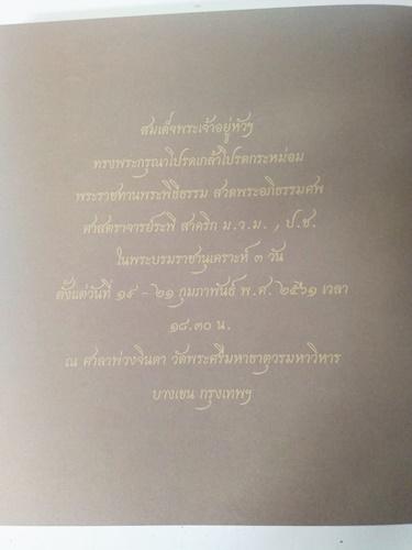 อนุสรณ์ในงานพระราชทานเพลิงศพ  ศาสตราจารย์ระพี สาคริก 8