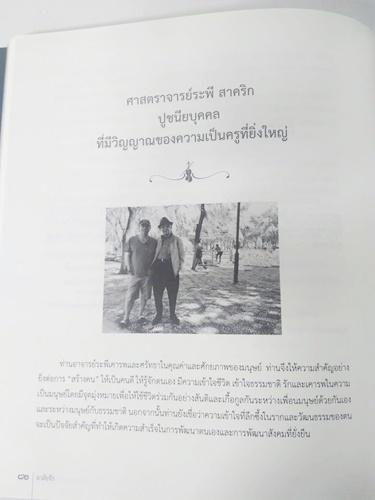 อนุสรณ์ในงานพระราชทานเพลิงศพ  ศาสตราจารย์ระพี สาคริก 9