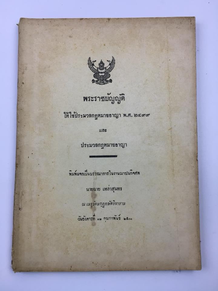 พระราชบัญญัติ ประมวลกฏหมายอาญา 2499  พิมพ์แจกในงาน อนุสรณ์งานศพ นายฉาย เหล่าสุนทร ผู้แต่ง