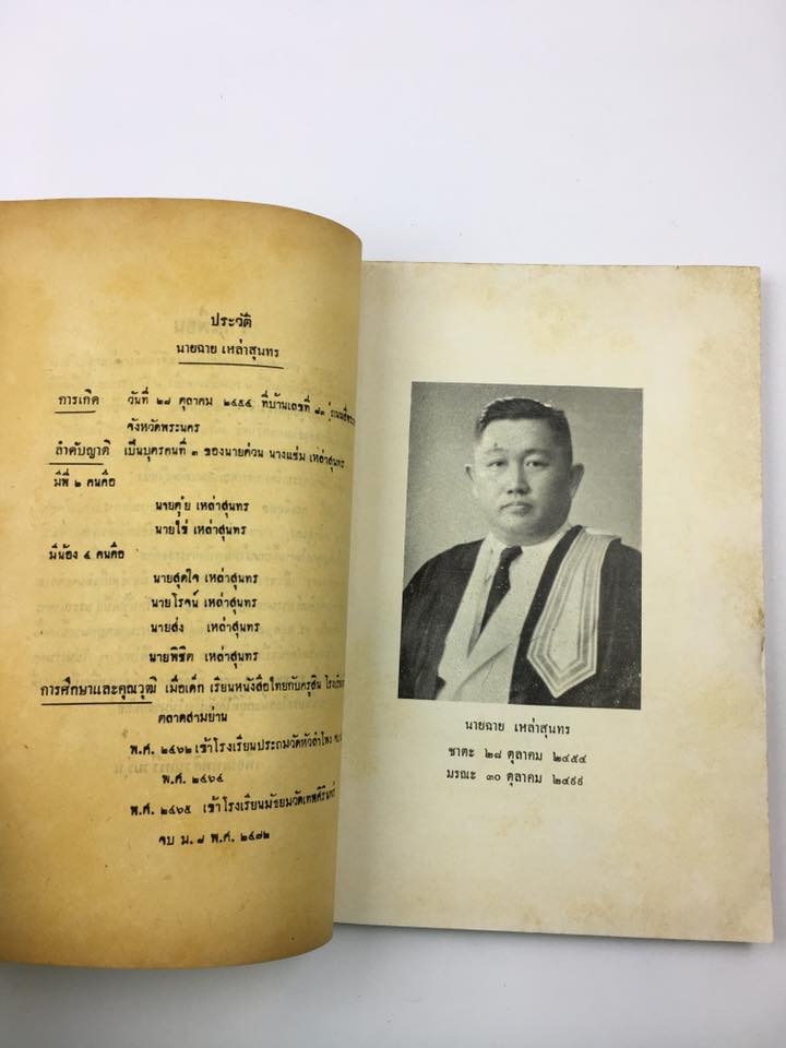 พระราชบัญญัติ ประมวลกฏหมายอาญา 2499  พิมพ์แจกในงาน อนุสรณ์งานศพ นายฉาย เหล่าสุนทร ผู้แต่ง 1