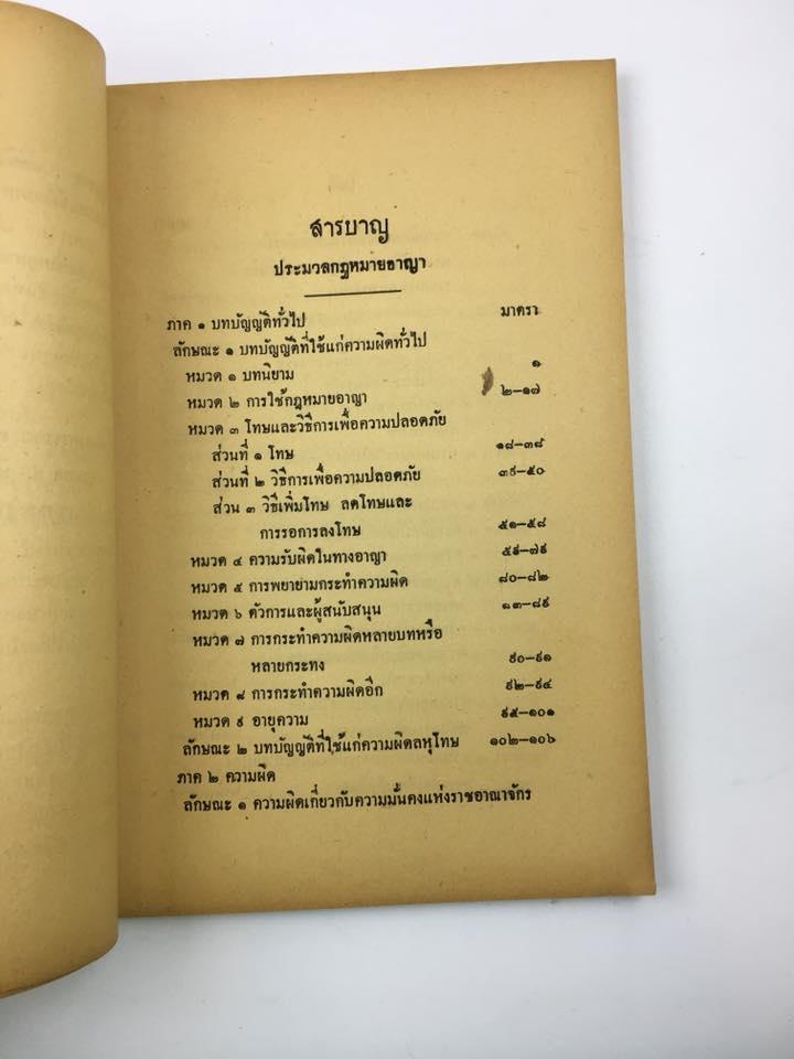 พระราชบัญญัติ ประมวลกฏหมายอาญา 2499  พิมพ์แจกในงาน อนุสรณ์งานศพ นายฉาย เหล่าสุนทร ผู้แต่ง 2