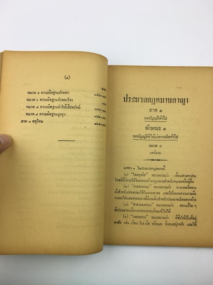 พระราชบัญญัติ ประมวลกฏหมายอาญา 2499  พิมพ์แจกในงาน อนุสรณ์งานศพ นายฉาย เหล่าสุนทร ผู้แต่ง 4