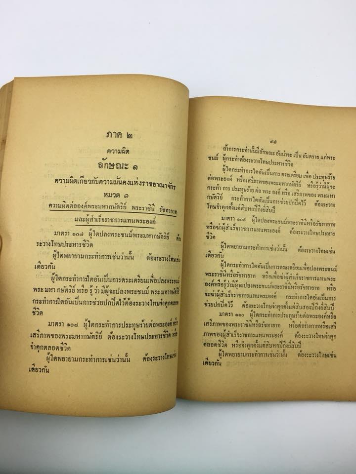 พระราชบัญญัติ ประมวลกฏหมายอาญา 2499  พิมพ์แจกในงาน อนุสรณ์งานศพ นายฉาย เหล่าสุนทร ผู้แต่ง 5