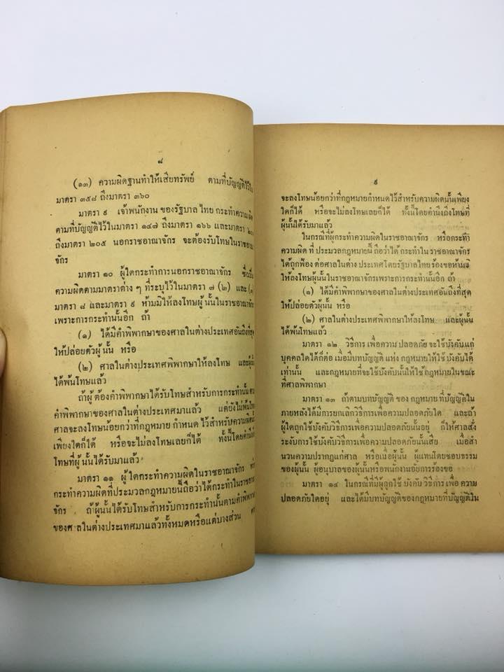 พระราชบัญญัติ ประมวลกฏหมายอาญา 2499  พิมพ์แจกในงาน อนุสรณ์งานศพ นายฉาย เหล่าสุนทร ผู้แต่ง 6