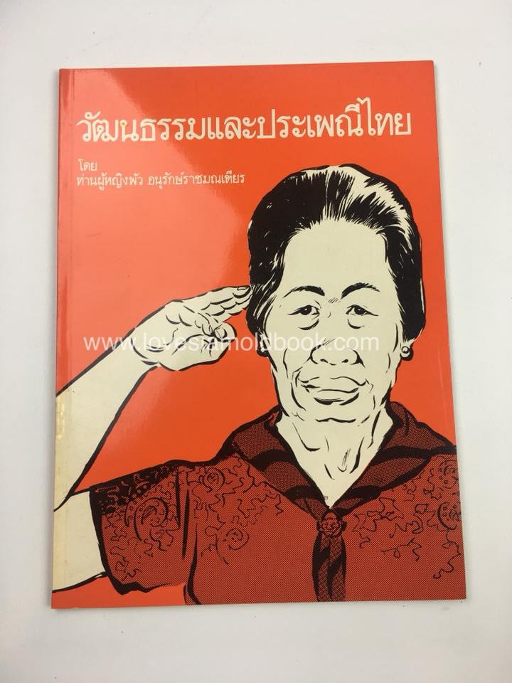 วัฒนธรรมและประเพณีไทย