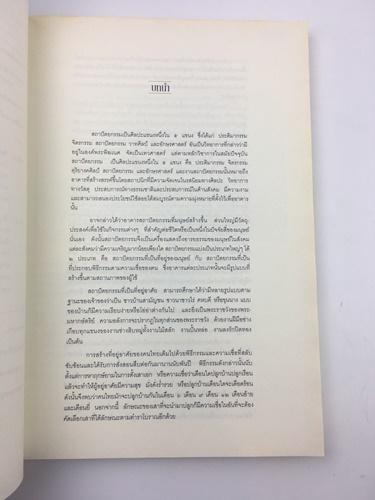 สถาปัตยกรรมไทย 2