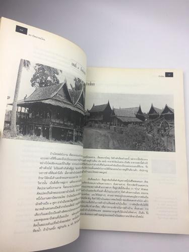 สถาปัตยกรรมไทย 3