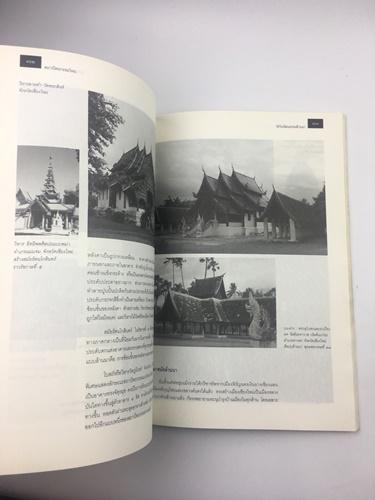 สถาปัตยกรรมไทย 4