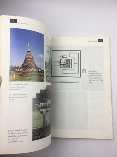 สถาปัตยกรรมไทย 5