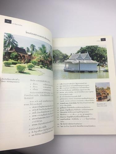 สถาปัตยกรรมไทย 8
