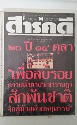 นิตยสารสารคดีฉบับที่ 104 ปีที่ 9 ตุลาคม 2536 เรื่อง 20 ปี 14 ตุลาคม 20 ปี 14 ตุลาคม \quot;เพื่อลบรอย