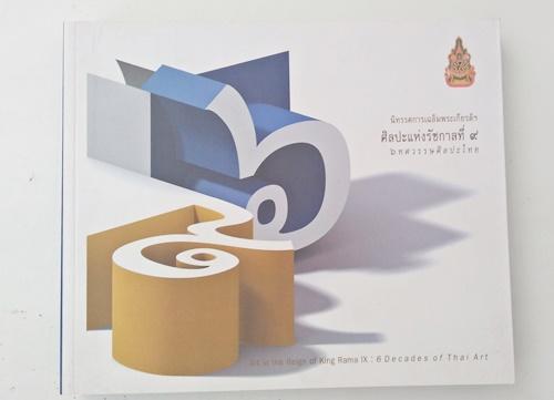 ศิลปะแห่งรัชกาลที่ 9 6 ทศวรรษศิลปะไทย