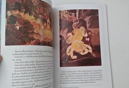 อนุสรณ์งานพระราชทานเพลิงศพวนิดา อุตรภัทริยากูล 7