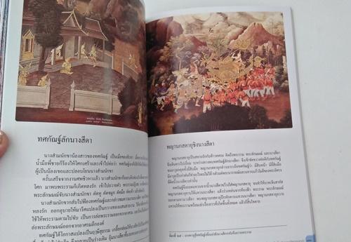 อนุสรณ์งานพระราชทานเพลิงศพวนิดา อุตรภัทริยากูล 8