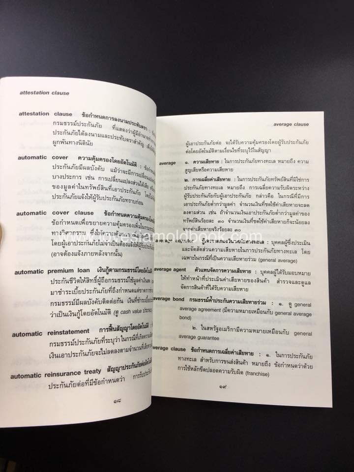 พจนานุกรมศัพท์ประกันภัย อังกฤษ - ไทย  ฉบับราชบัณฑิตยสถาน 2