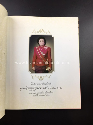 อนุสรณ์งานพระราชทานเพลิงศพ คุณหญิงอรนุช บุนนาค 2