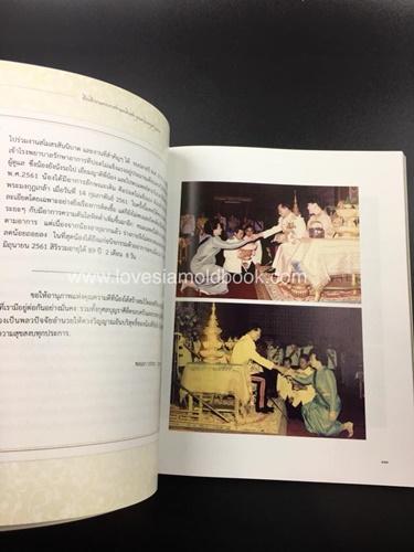 อนุสรณ์งานพระราชทานเพลิงศพ คุณหญิงอรนุช บุนนาค 3