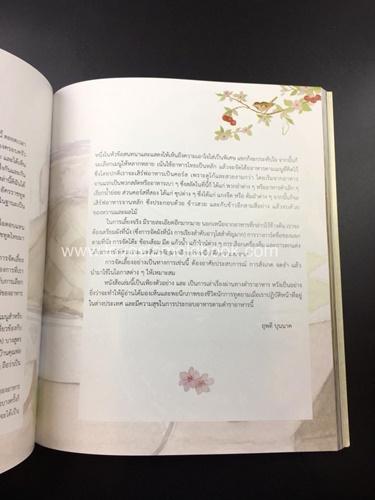 อนุสรณ์งานพระราชทานเพลิงศพ คุณหญิงอรนุช บุนนาค 6