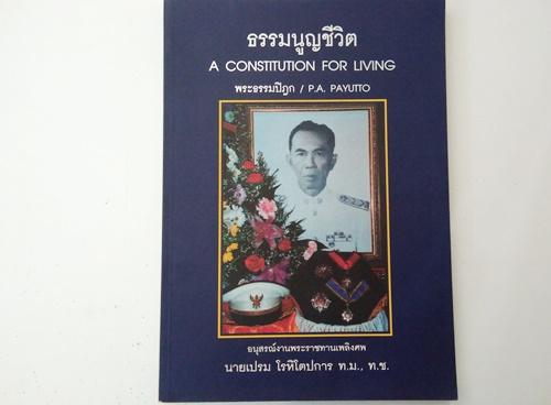 ธรรมนูญชีวิต / A Constitution for Living