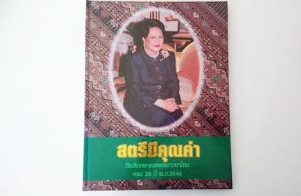 สตรีมีคุณค่าที่ระลึกสมาคมสตรีชาวนาไทยครบ 25 ปี พ.ศ.2546