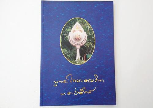 พุทธ-ไทย-อเมริกา พ.ศ. 2538