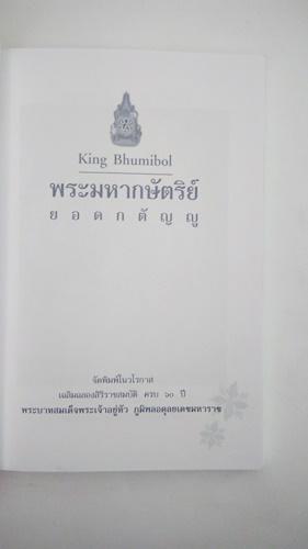 พระมหากษัตริย์ยอดกตัญญู 1