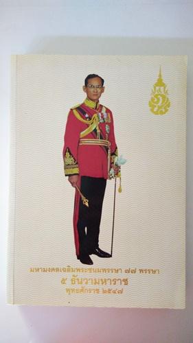 มหามงคลเฉลิมพระชนมพรรษา 77 พรรษา 5 ธันวามหาราช พุทธศักราช 2547
