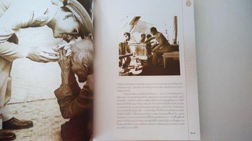มหามงคลเฉลิมพระชนมพรรษา 77 พรรษา 5 ธันวามหาราช พุทธศักราช 2547 4