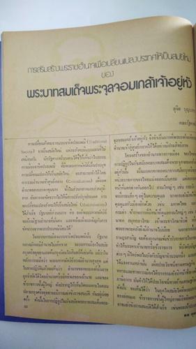 หนังสือมหาวิทยาลัย ฉบับ 23 ตุลาคม 2520 3