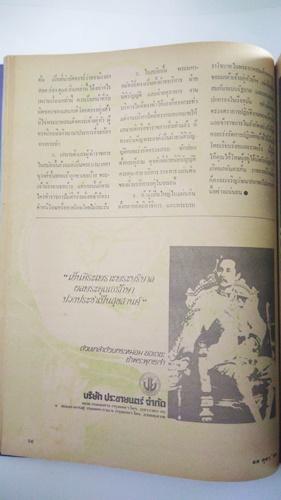 หนังสือมหาวิทยาลัย ฉบับ 23 ตุลาคม 2520 5