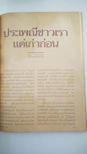 หนังสือมหาวิทยาลัย ฉบับ 23 ตุลาคม 2520 9