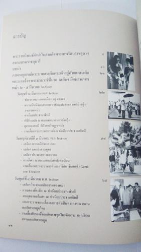 จดหมายเหตุเสด็จพระราชดำเนินเยือนสหภาพพม่า ๒-๕ มีนาคม ๒๕๐๓ 1