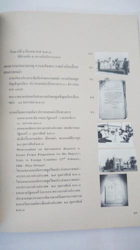 จดหมายเหตุเสด็จพระราชดำเนินเยือนสหภาพพม่า ๒-๕ มีนาคม ๒๕๐๓ 2