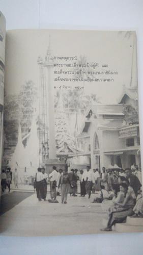 จดหมายเหตุเสด็จพระราชดำเนินเยือนสหภาพพม่า ๒-๕ มีนาคม ๒๕๐๓ 3