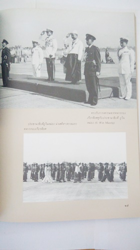 จดหมายเหตุเสด็จพระราชดำเนินเยือนสหภาพพม่า ๒-๕ มีนาคม ๒๕๐๓ 4