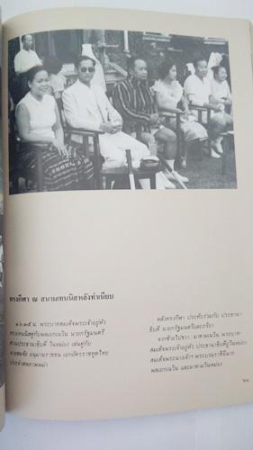 จดหมายเหตุเสด็จพระราชดำเนินเยือนสหภาพพม่า ๒-๕ มีนาคม ๒๕๐๓ 7