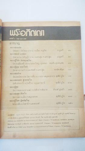 นิตยสารพระอภิญญา 3